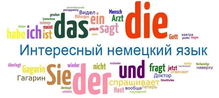 Учи немецкий язык с нами